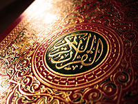 200px-quran_cover